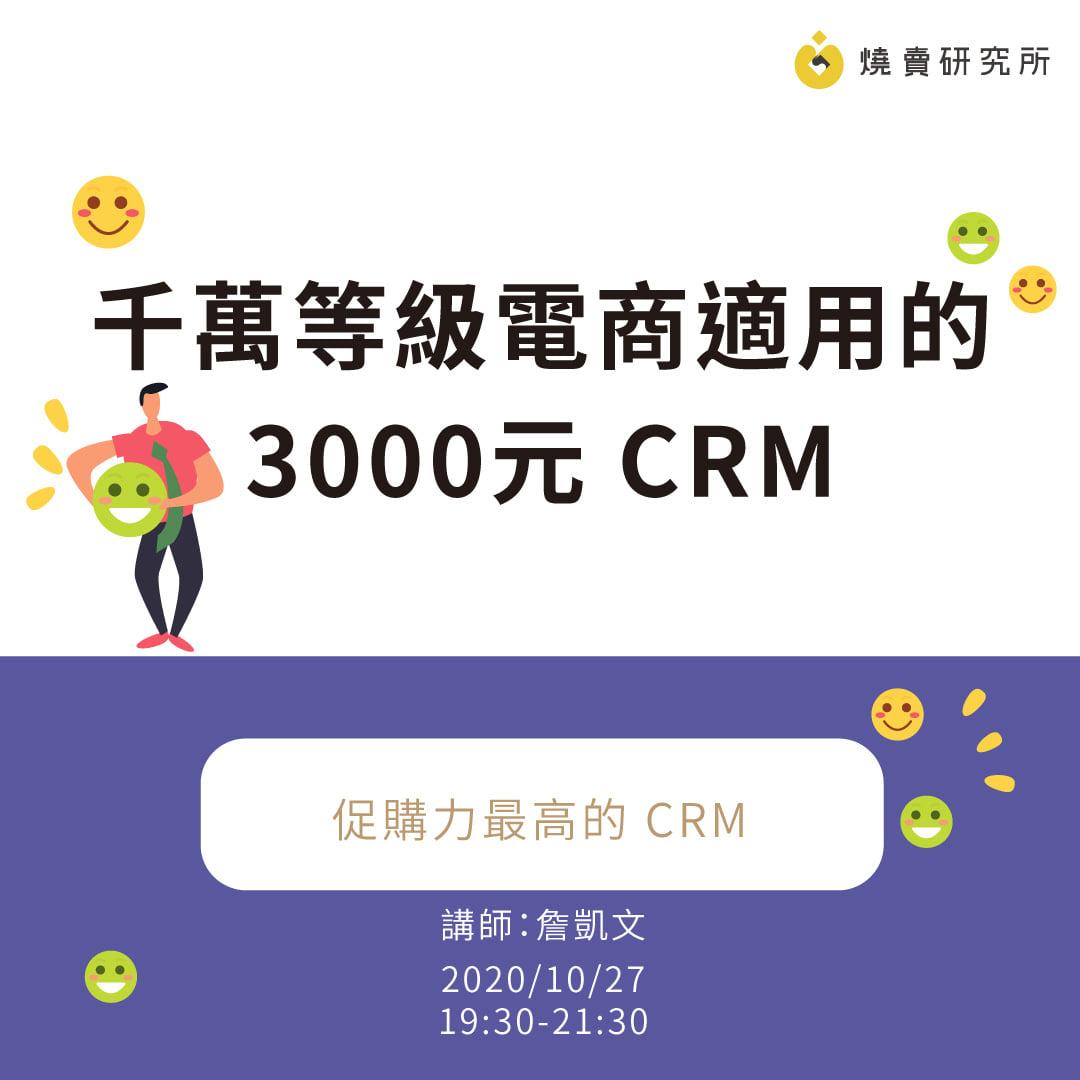 千萬等級電商適用的 3000 元 CRM