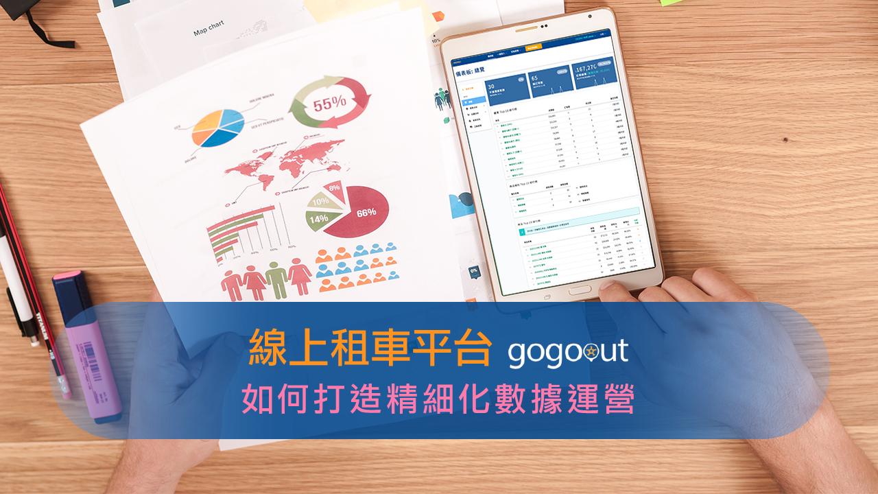 線上租車平台 gogoout 打造精細化數據運營