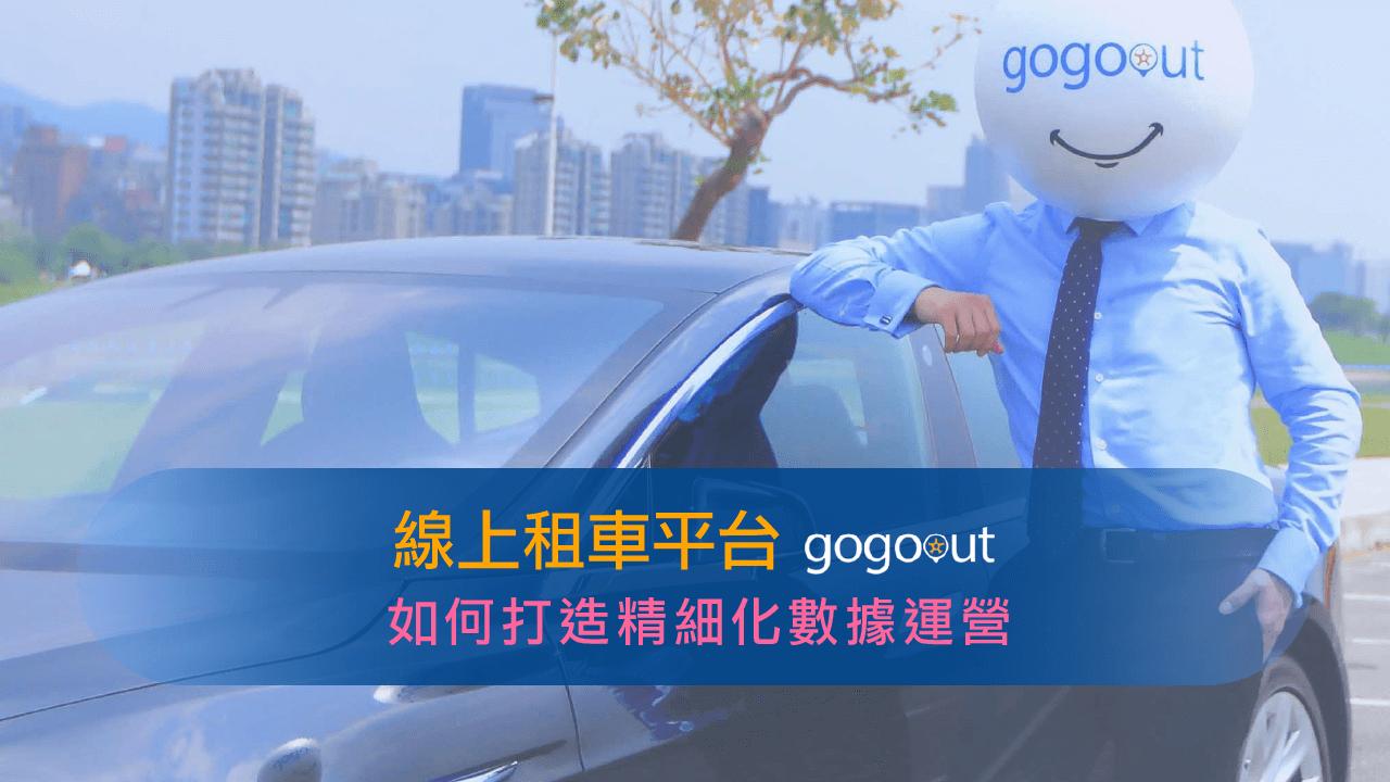 線上租車 gogoout 打造精細數據運營