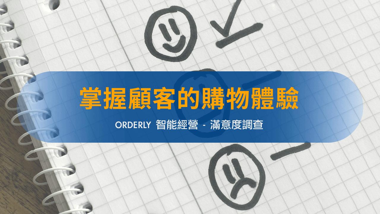 三步驟掌握顧客的購物體驗回饋