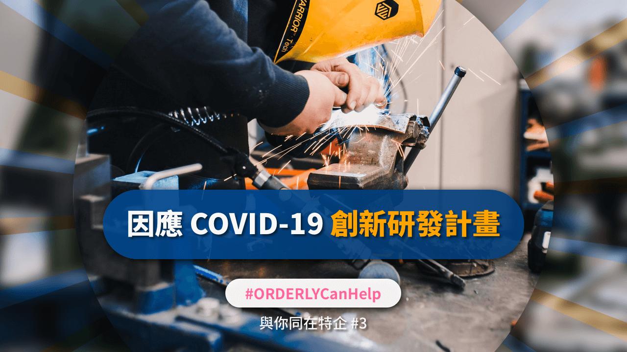 ORDERLY|電商零售紓困資料集-與你同在特企 #3 【因應 COVID-19 創新研發計畫】