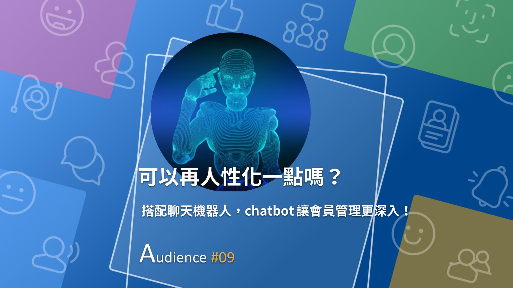 chatbot 與 CRM 的結合,迸出新火花!