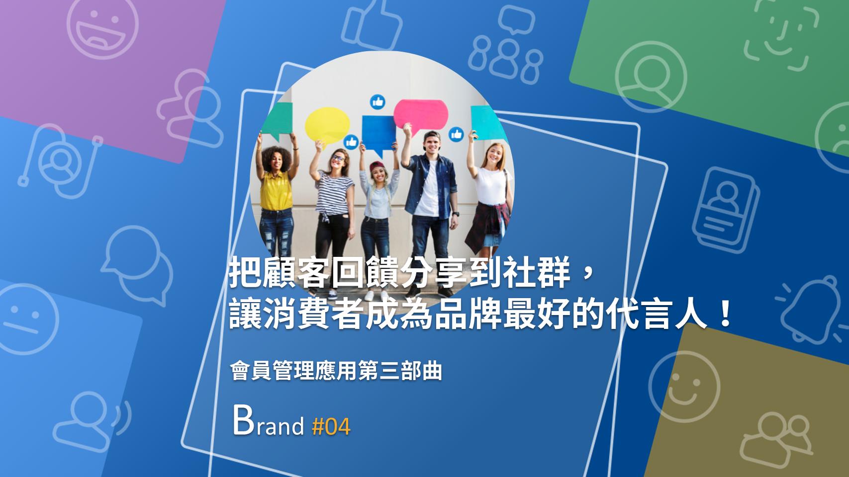 分享顧客的心得回饋,讓口碑好評傳播出去,消費者就是品牌最佳代言人!