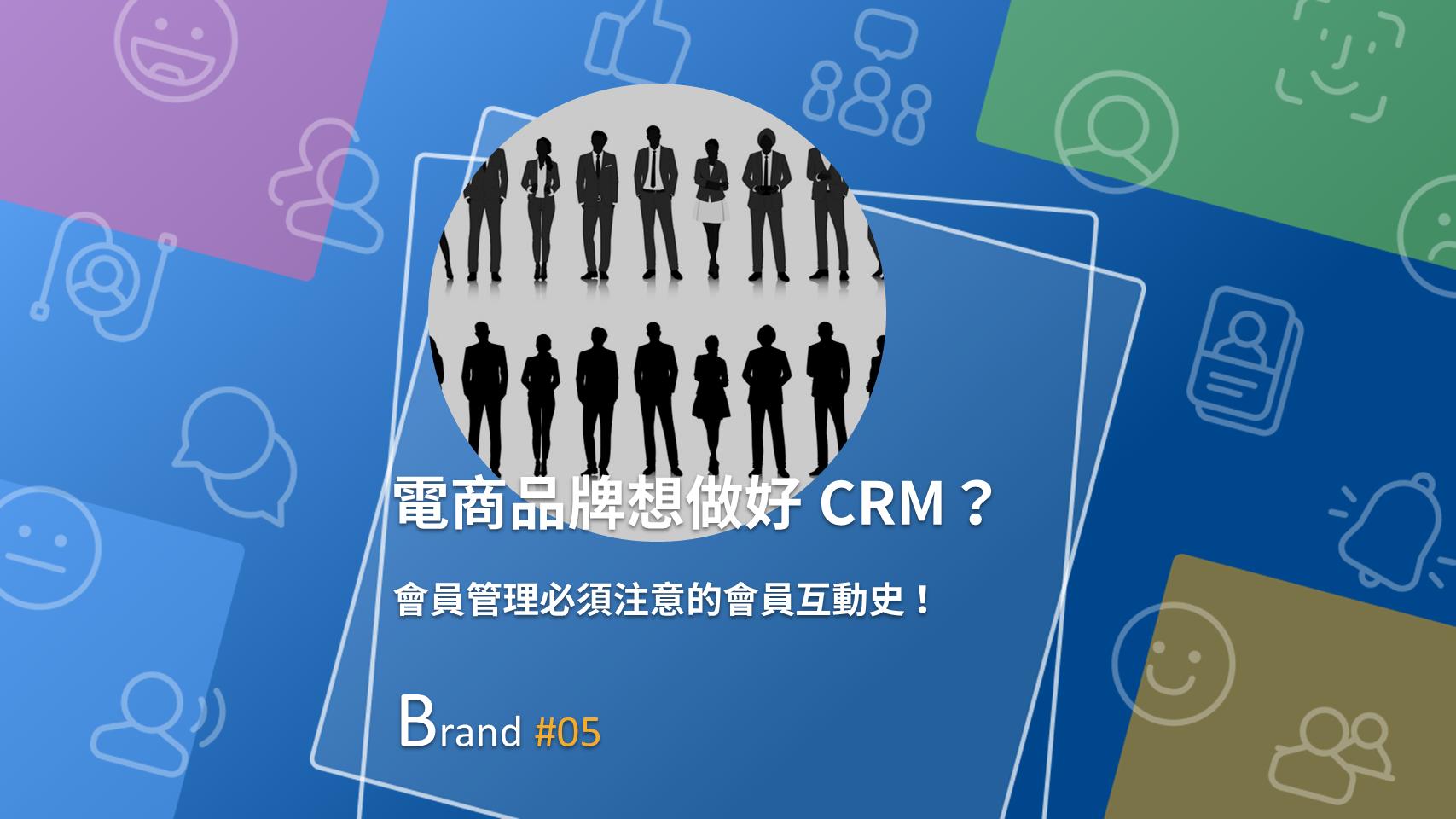 品牌經營會員,應從「滿足顧客需求」的角度出發