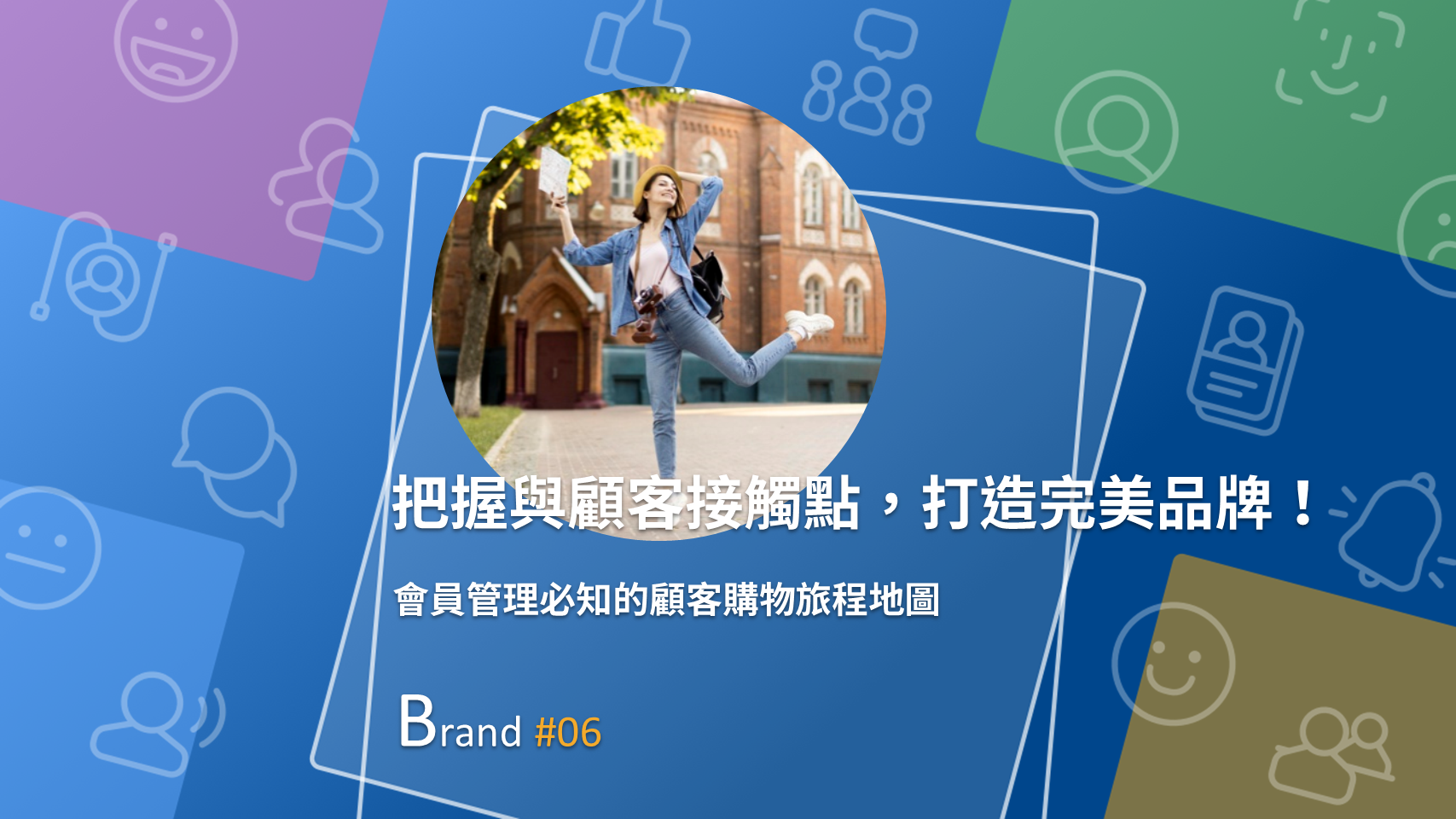 三步驟描繪品牌的顧客旅程地圖,檢驗品牌策略布局