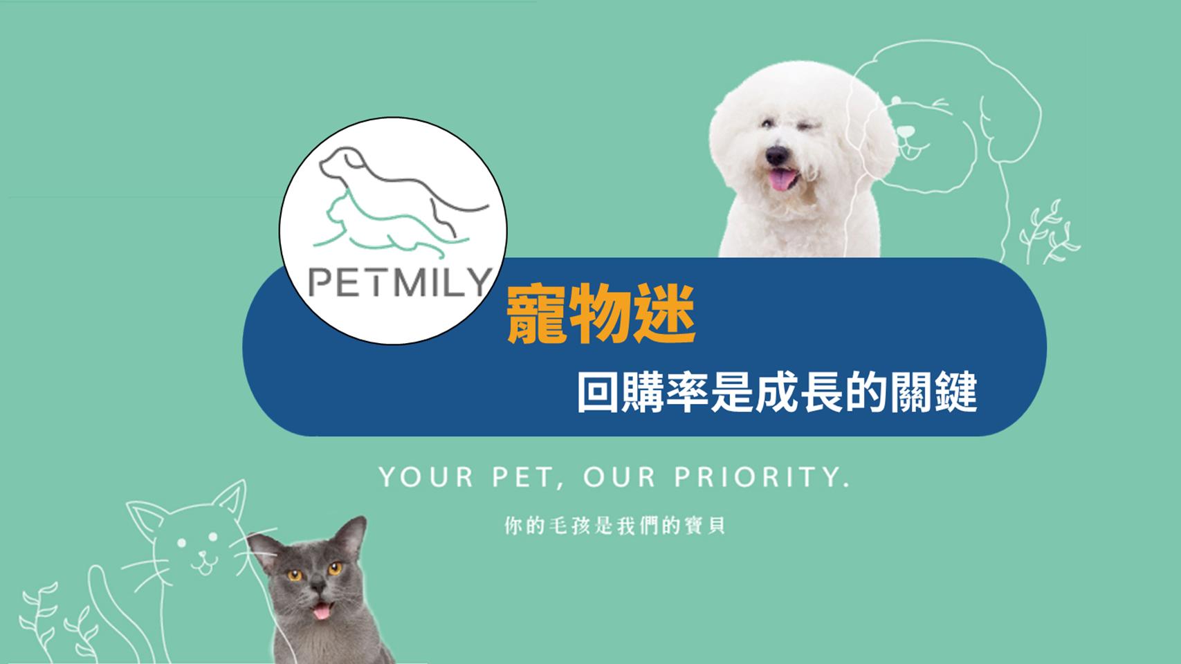 寵物迷 揭露回購率是廣告費變貴下成長的關鍵