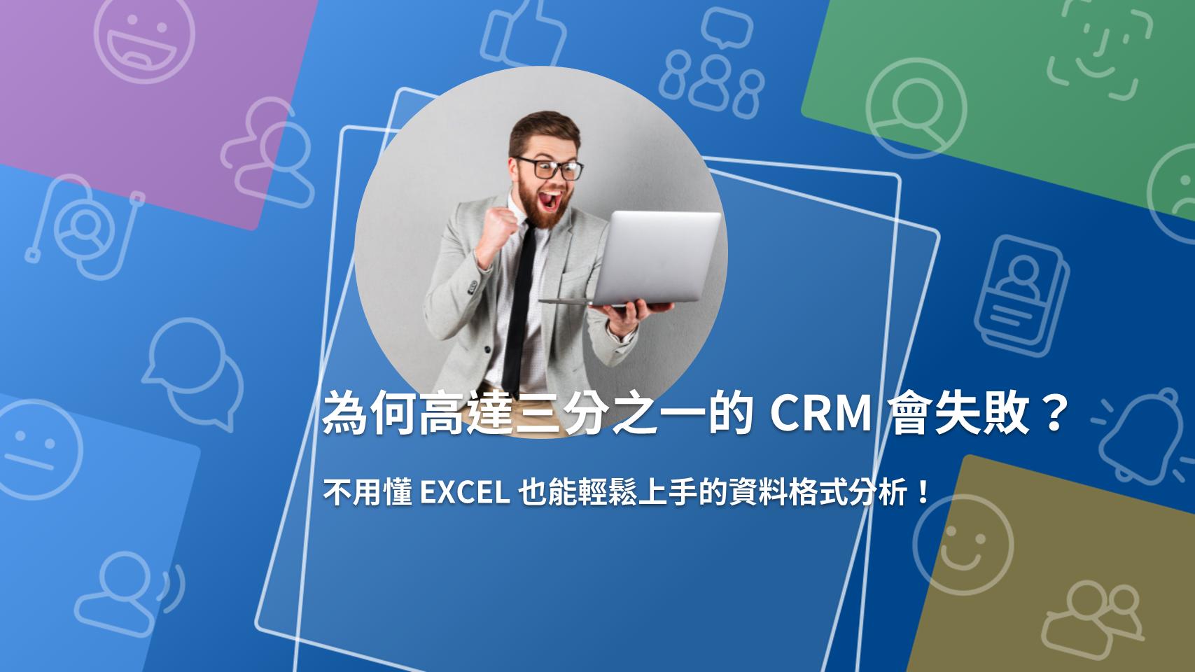 選擇適合的 CRM 系統,數據整理與彙整不再困難