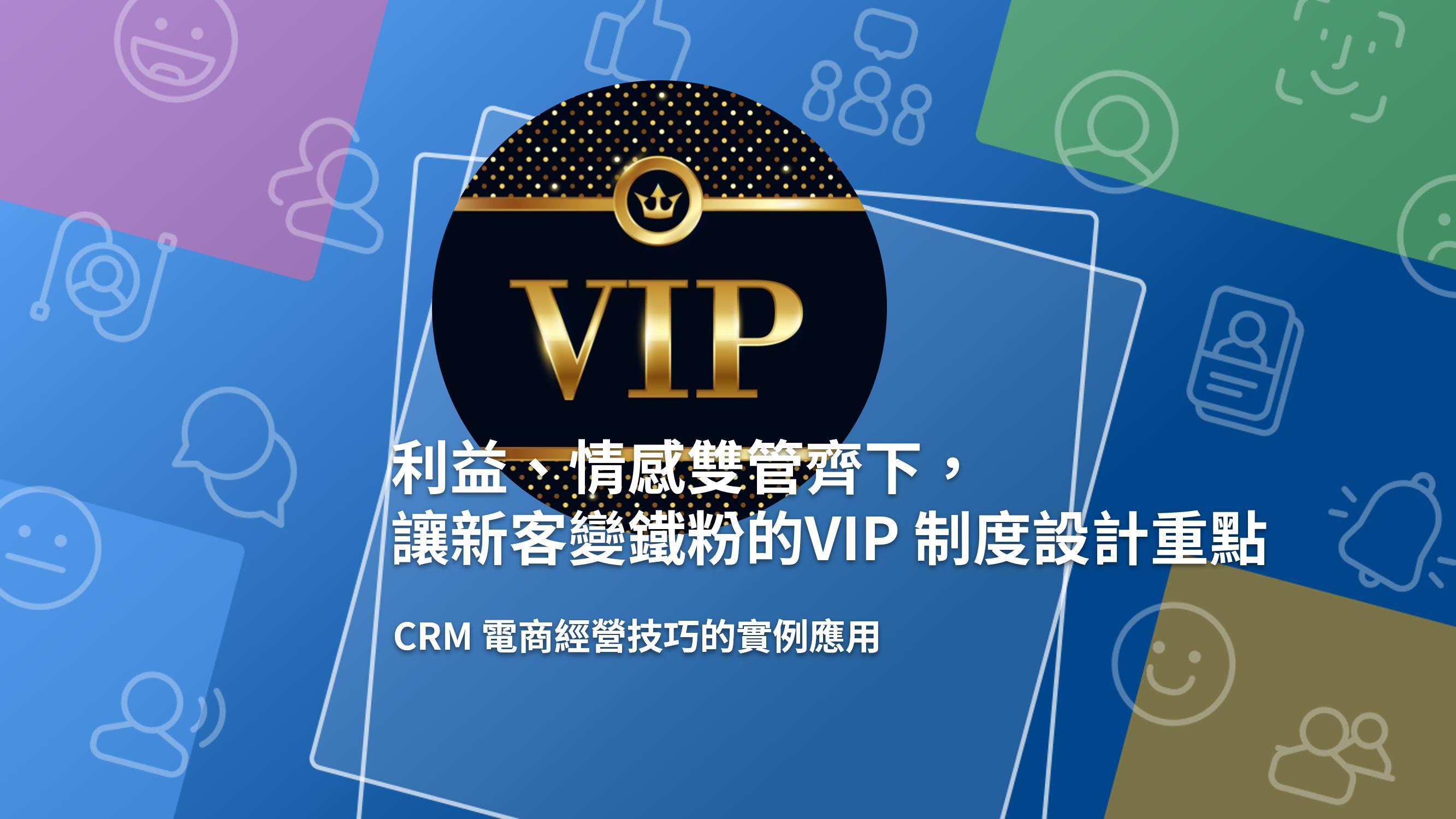 從利益方面滿足低層次需求,搭配情感方面滿足高層次需求,就能讓會員心甘情願成為你的 VIP。