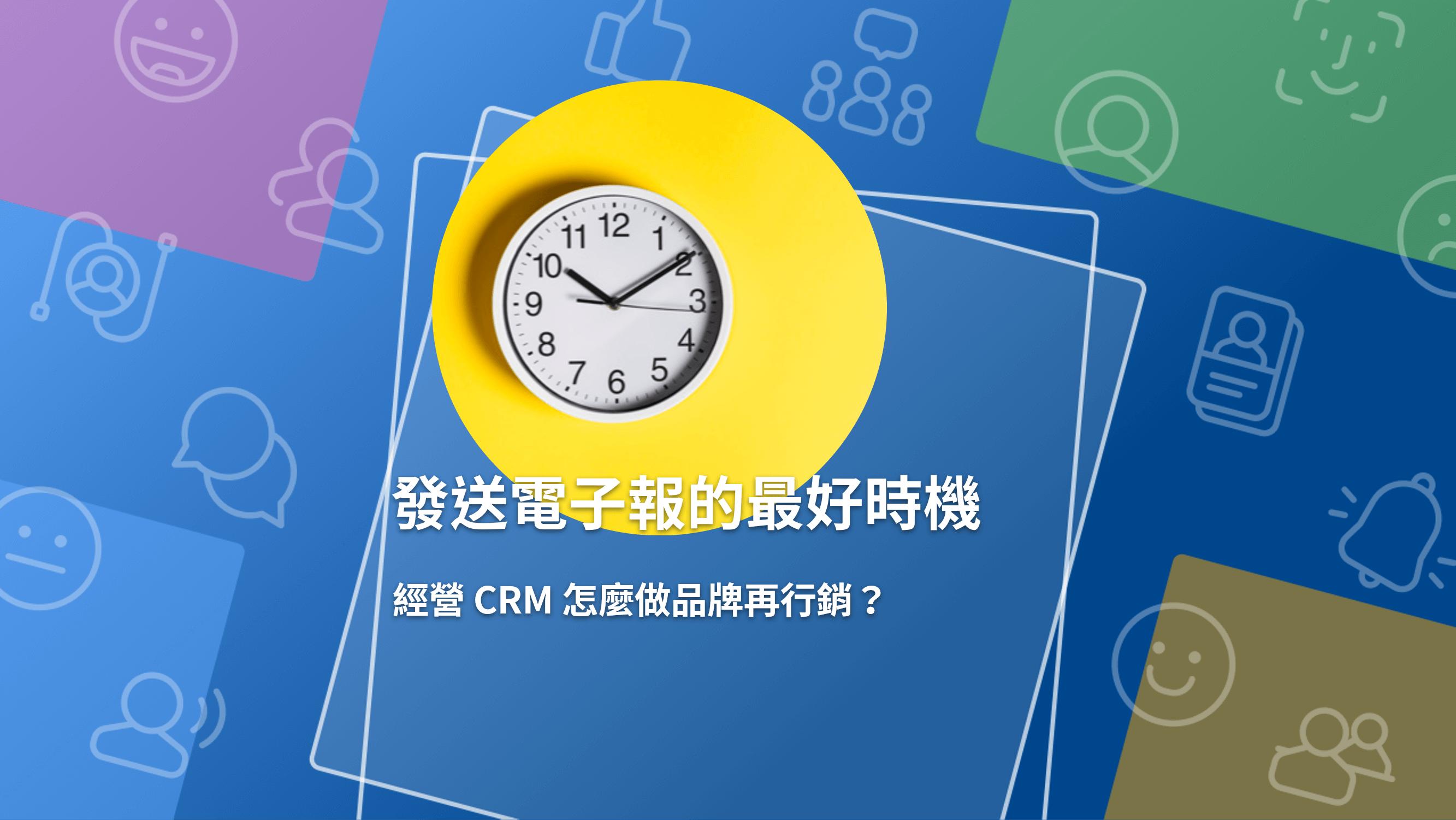 掌握 EDM 寄送時機,才能獲得最大收益。