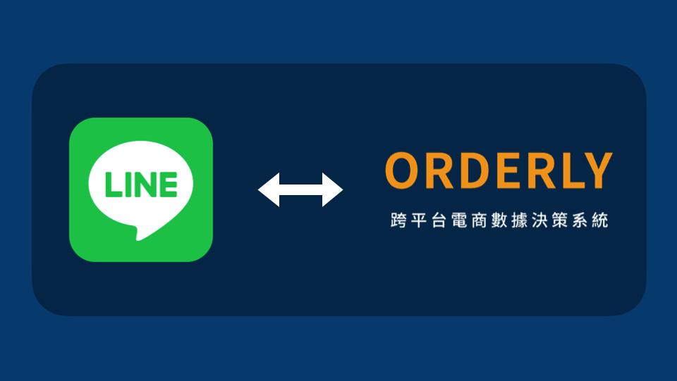 LINE X ORDERLY CRM 會員精準發送