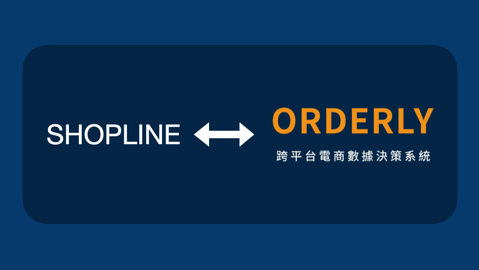 SHOPLINE x ORDERLY CRM 會員經營