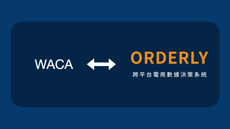 WACA x ORDERLY CRM 會員經營