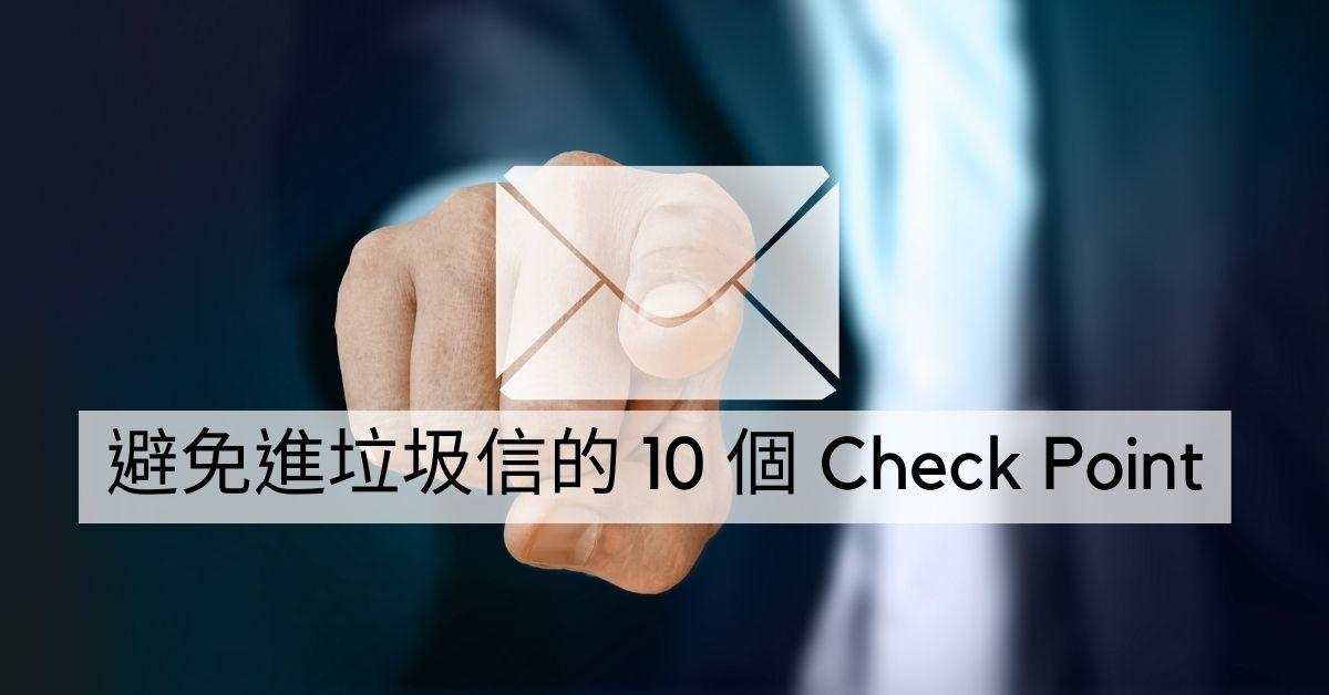 避免進垃圾信的 10 個 Check Point