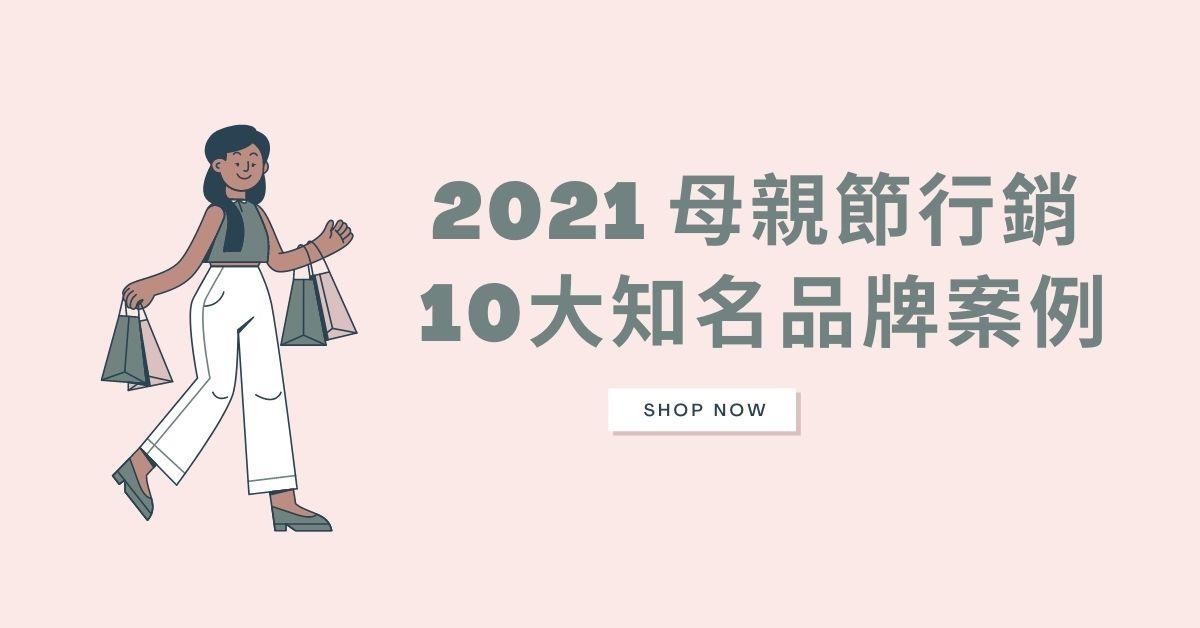 2021 母親節行銷 10 大知名品牌案例