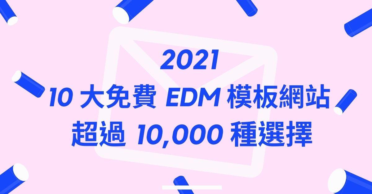 2021 10 大免費 EDM 模板網站 超過 10,000 種選擇