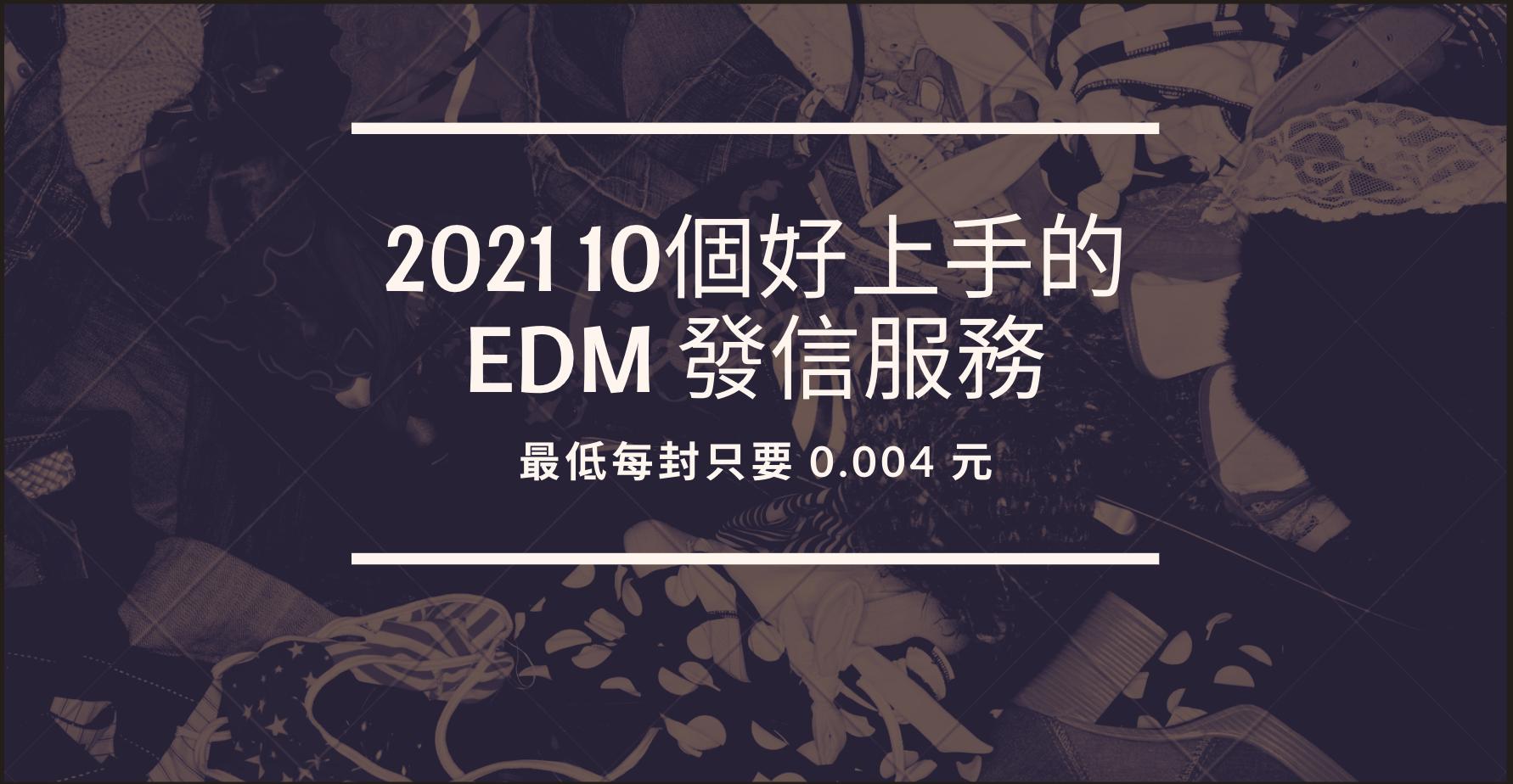 2021 10 個好上手 EDM 發信服務 最低每封只要 0.04 元