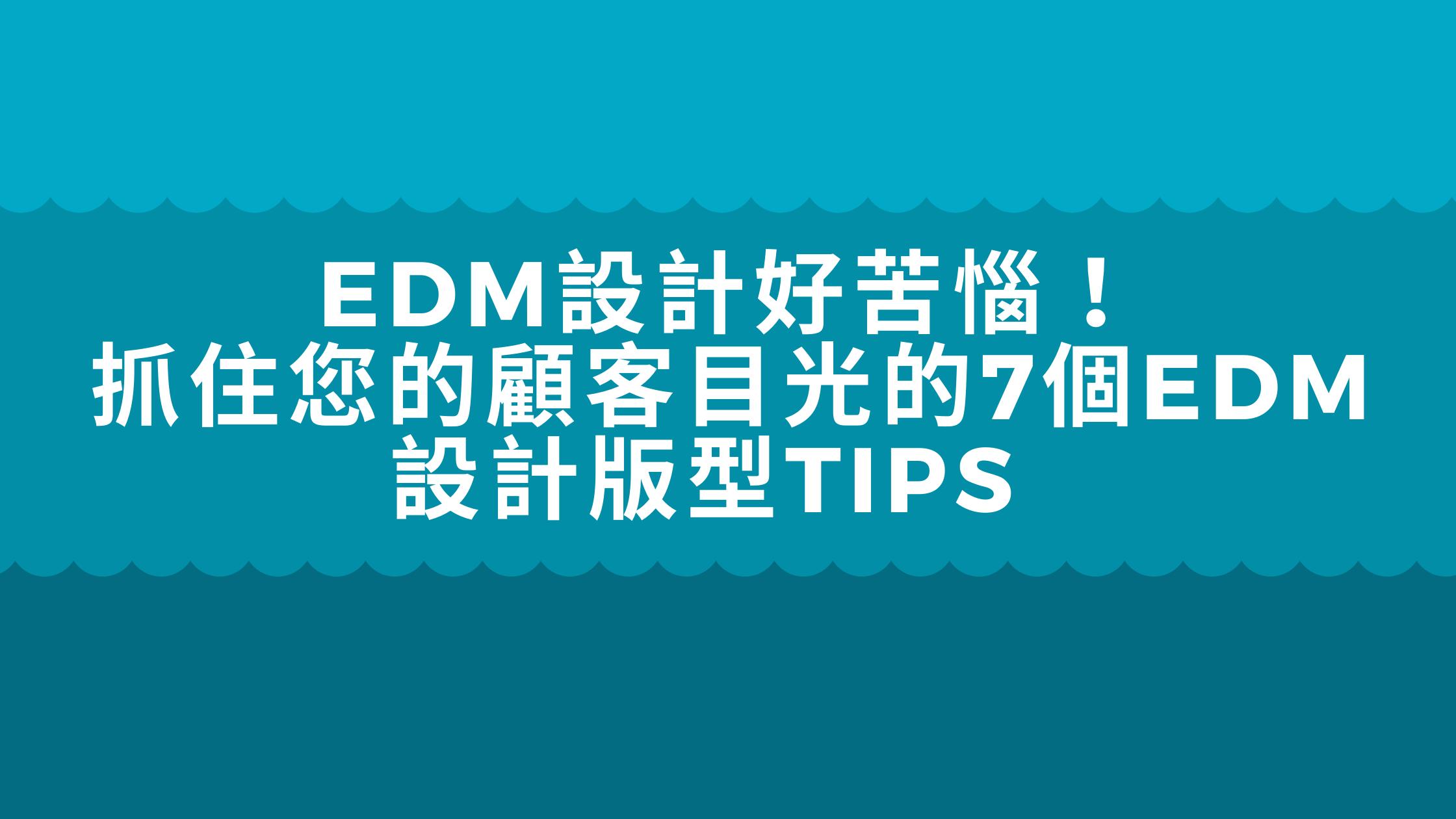 EDM 設計好苦惱! 抓住您的顧客目光的 7 個 EDM 設計版型 TIPS