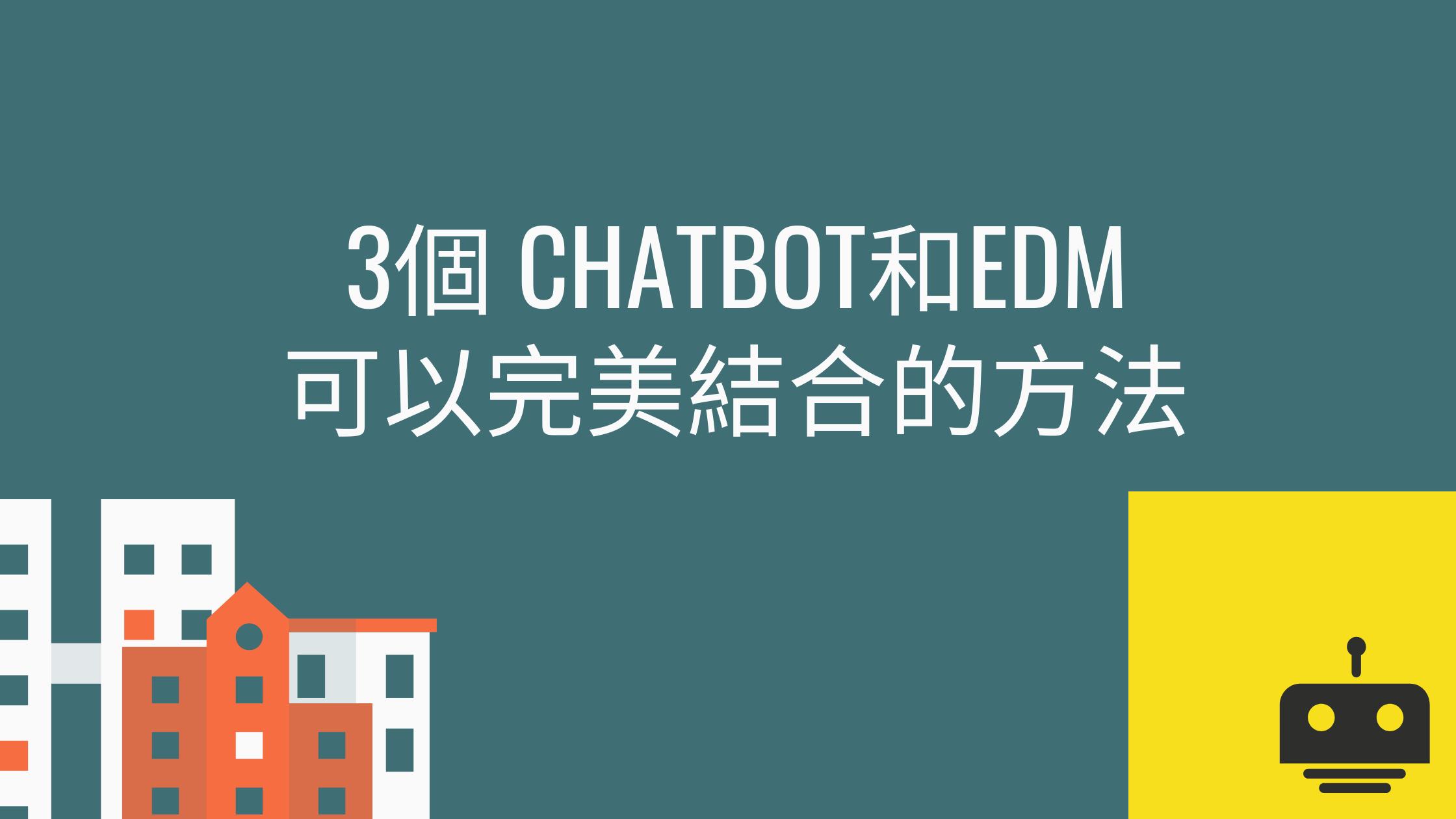 3 個 Chatbot 和 EDM 可以完美結合的方法