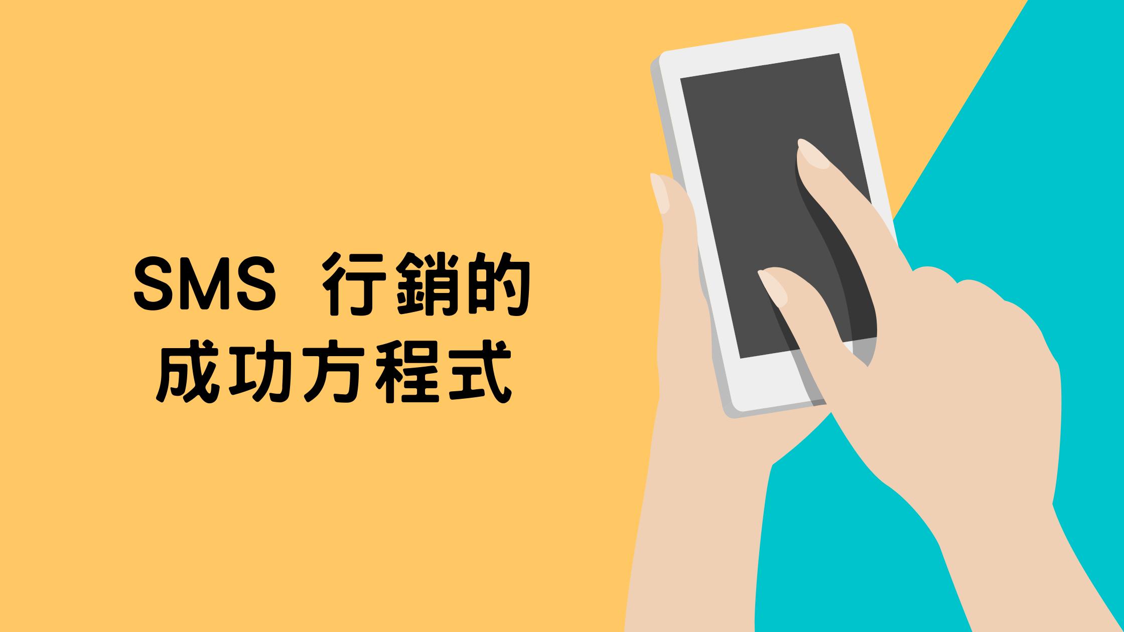 SMS 行銷的成功方程式