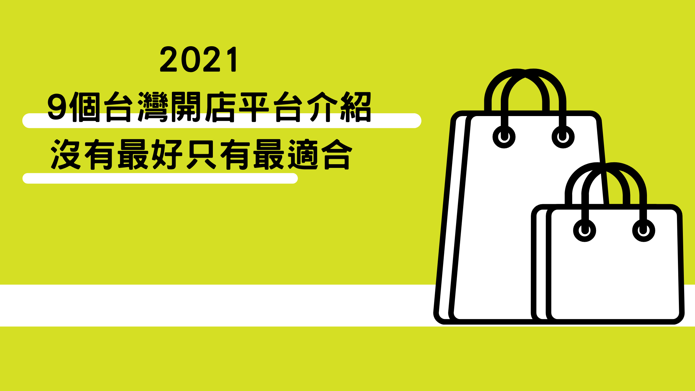 2021 9個台灣開店平台介紹|沒有最好只有最適合