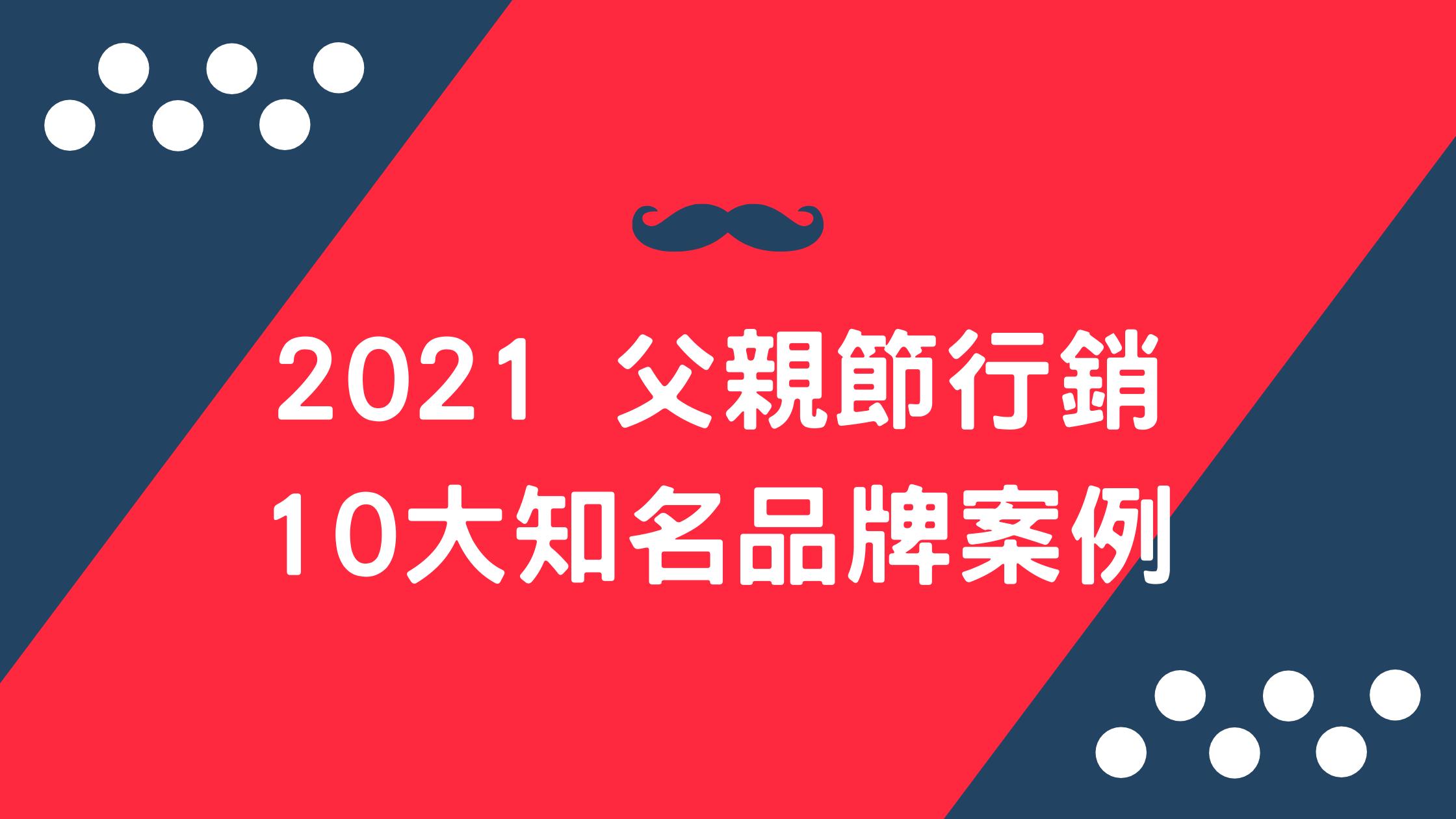 2021 父親節行銷10大知名品牌案例