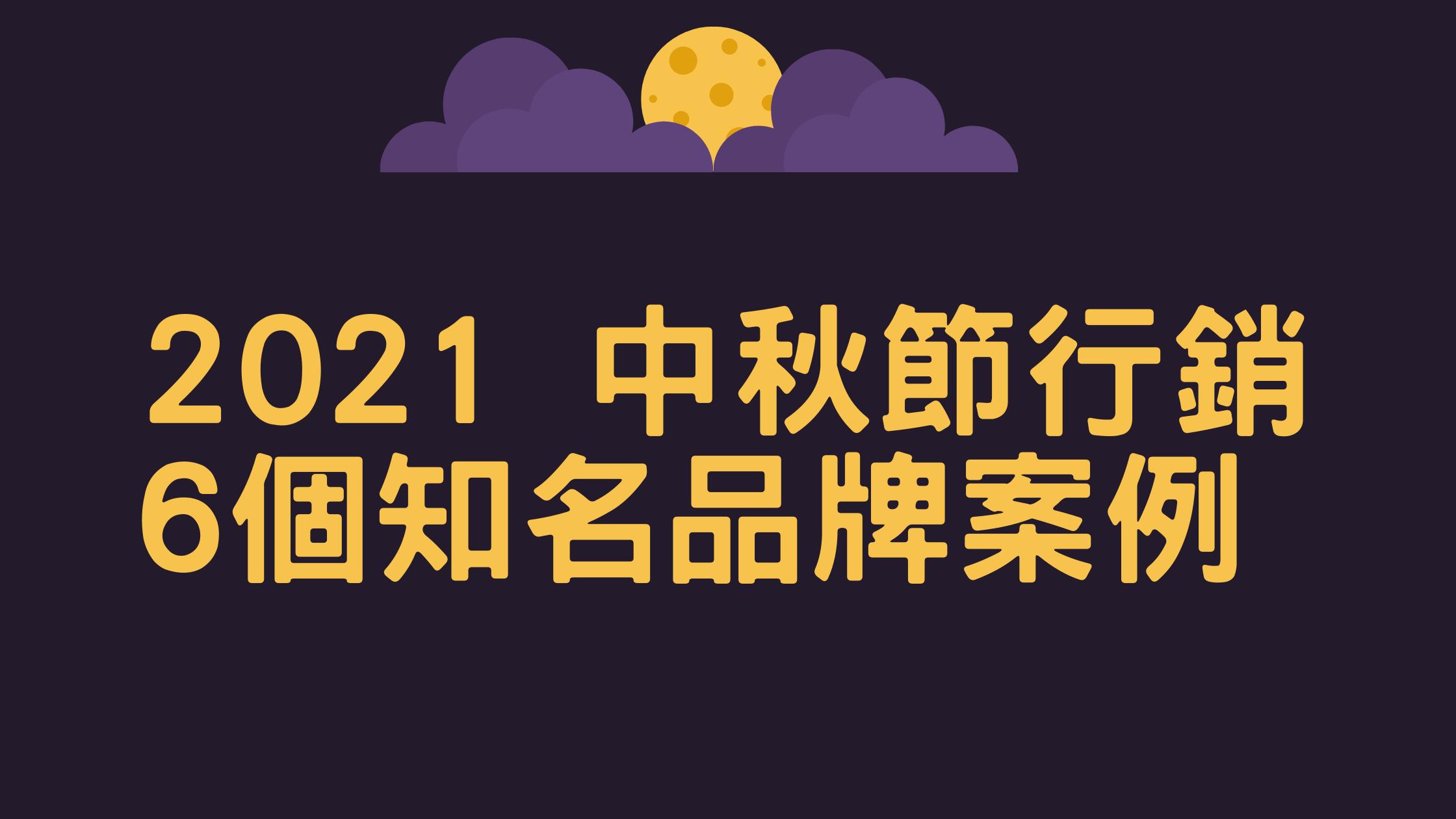 2021 中秋節行銷 6個知名品牌案例