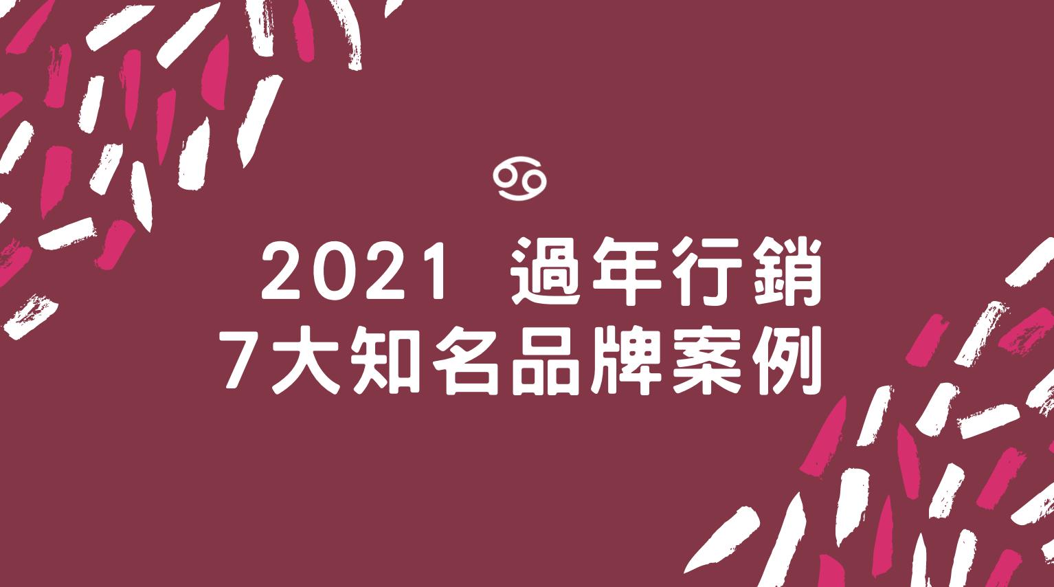 2021 過年行銷 7大知名品牌案例